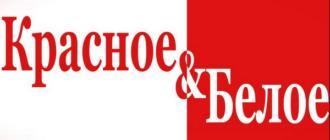 Магазин алкогольной продукции Красное и Белое