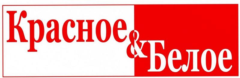 """Логотип сети магазинов """"Красное и Белое"""""""