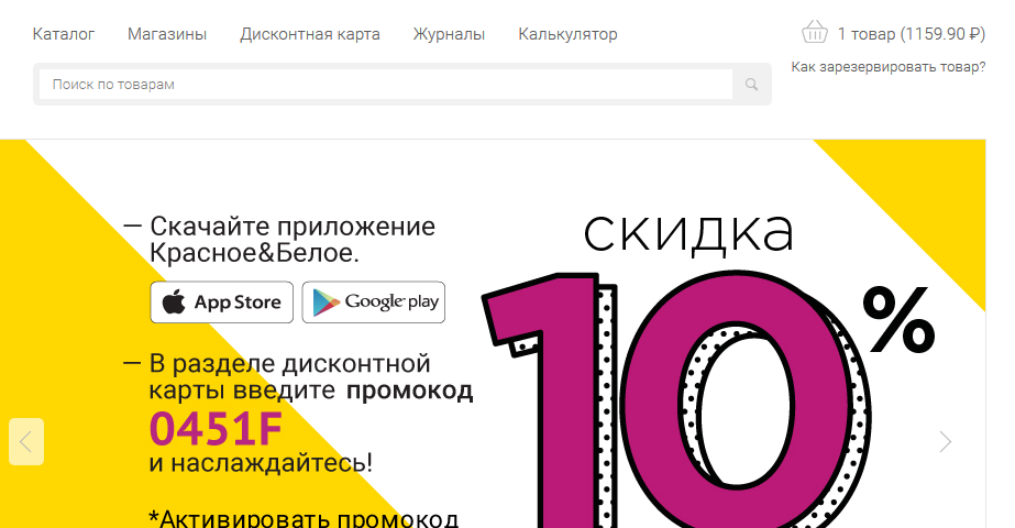 """Официальный сайт компании """"Красное и Белое"""""""