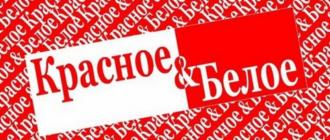 ЛОготип сети магазинов Красное и Белое