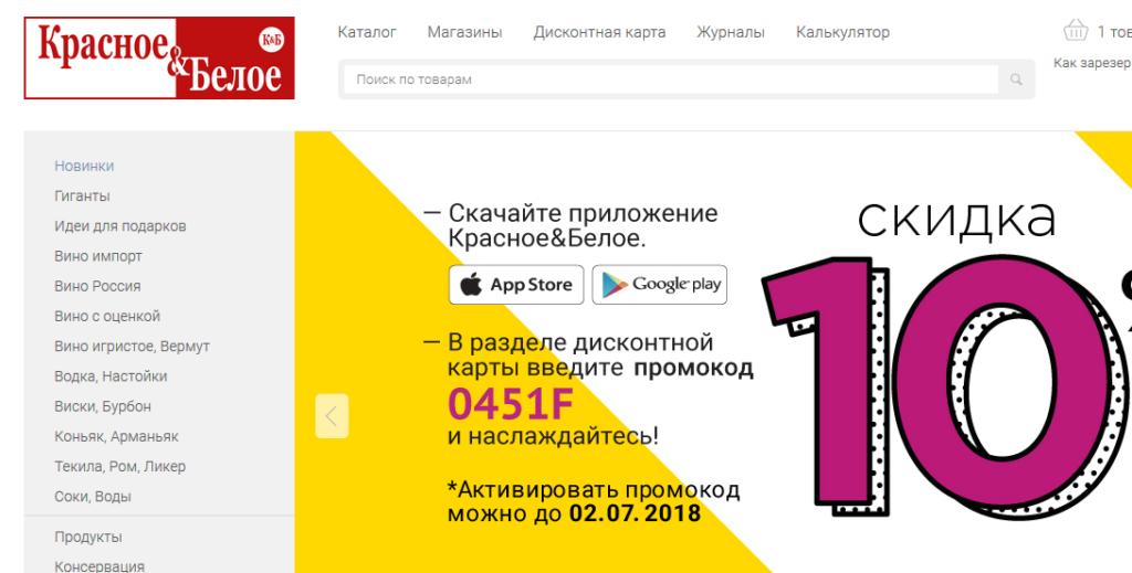 Главная страница официального сайт Белое и Красное