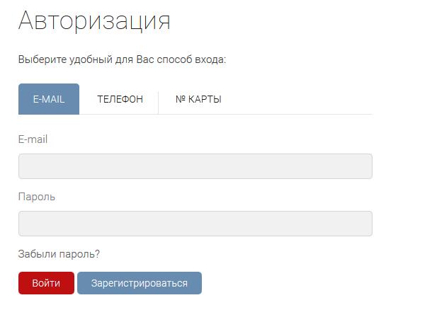 Красное и Белое официальный сайт - Авторизация